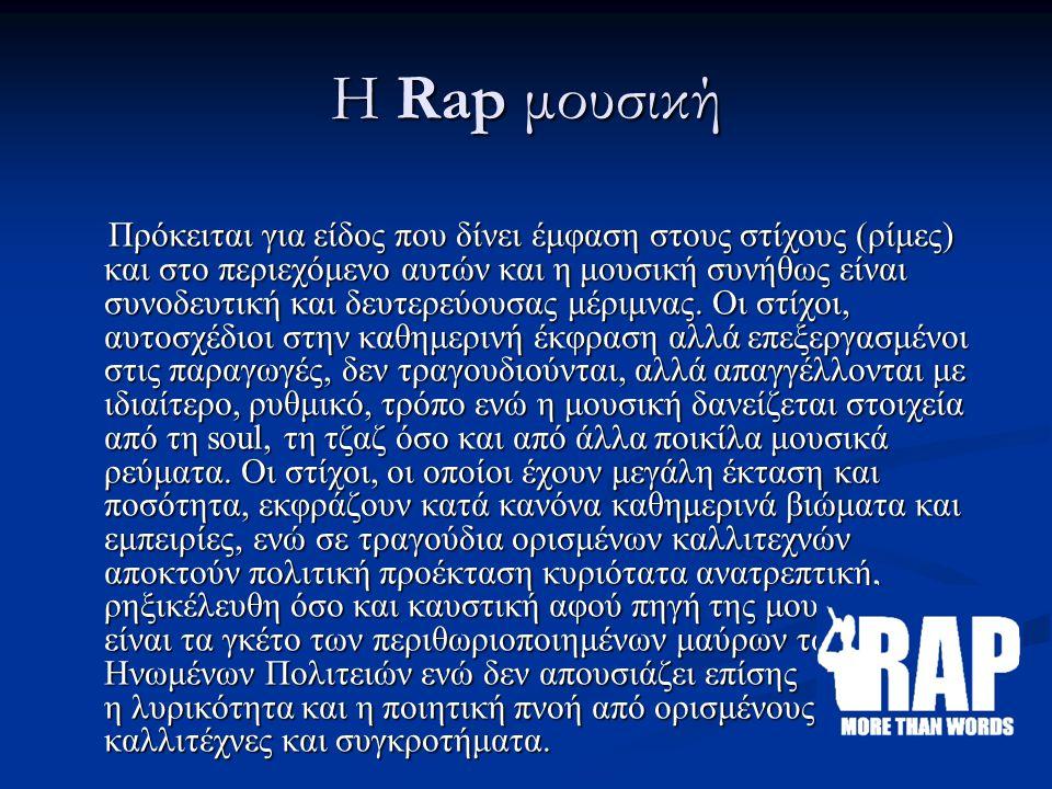 Η Rap μουσική