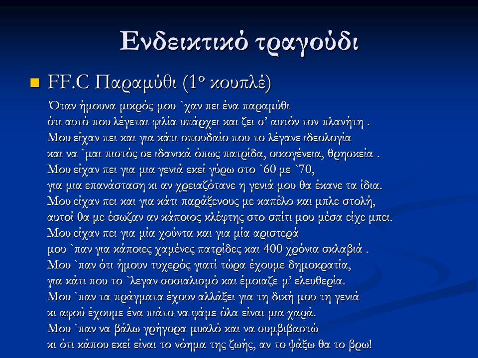 Ενδεικτικό τραγούδι FF.C Παραμύθι (1ο κουπλέ)