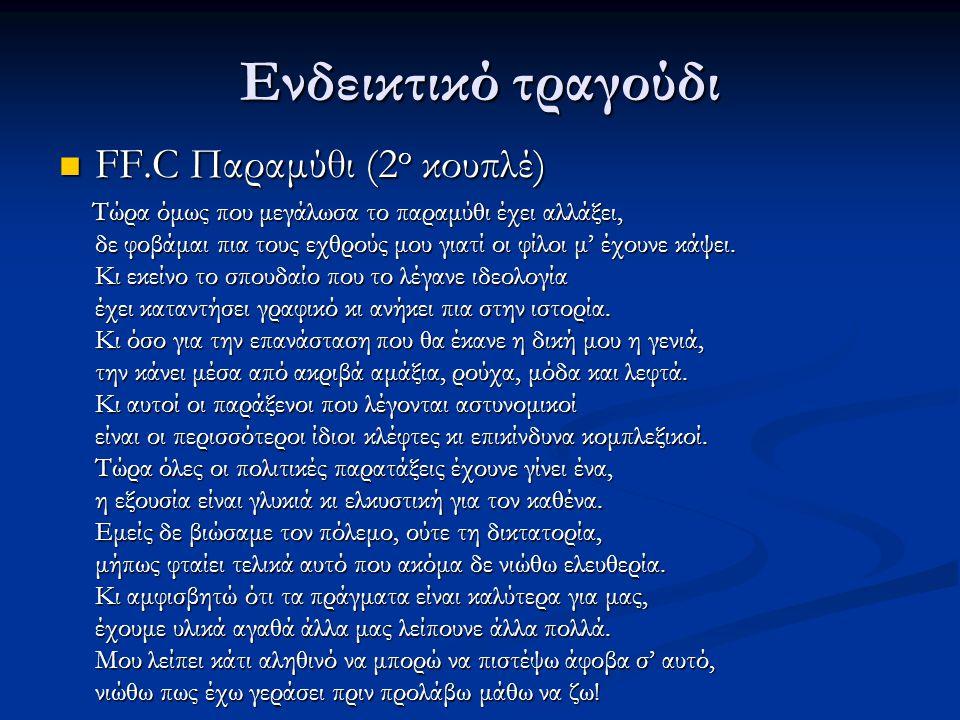 Ενδεικτικό τραγούδι FF.C Παραμύθι (2ο κουπλέ)