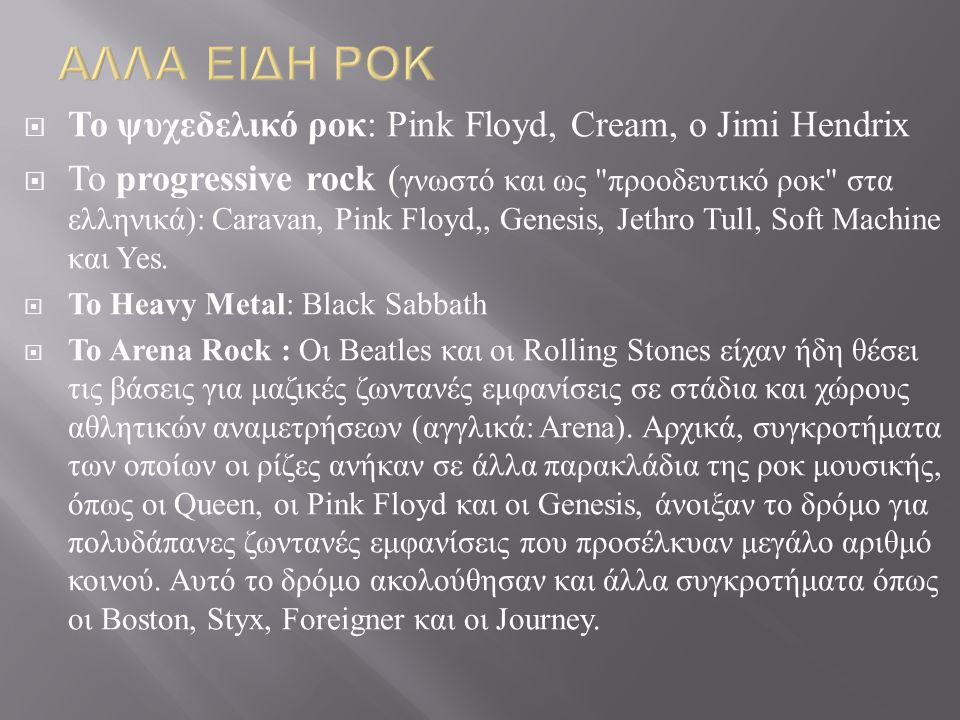 ΑΛΛΑ ΕΙΔΗ ΡΟΚ Το ψυχεδελικό ροκ: Pink Floyd, Cream, ο Jimi Hendrix