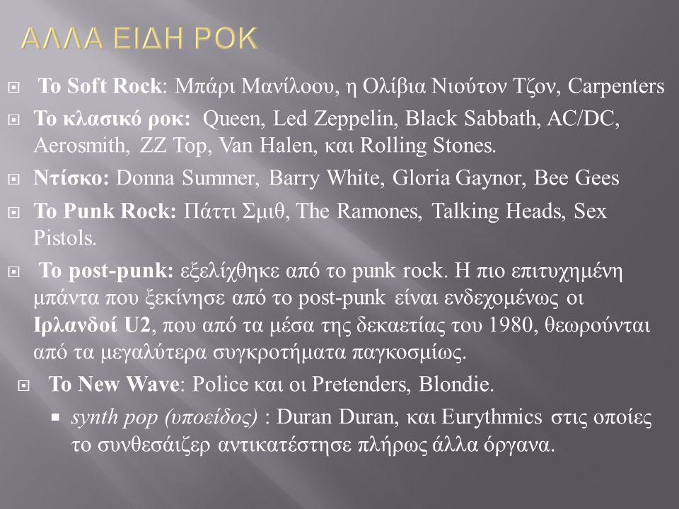 ΑΛΛΑ ΕΙΔΗ ΡΟΚ Το Soft Rock: Μπάρι Μανίλοου, η Ολίβια Νιούτον Τζον, Carpenters.
