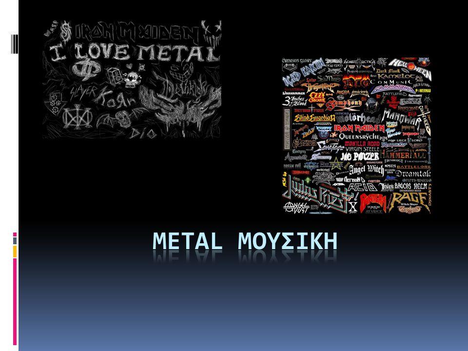 METAL μουσικη