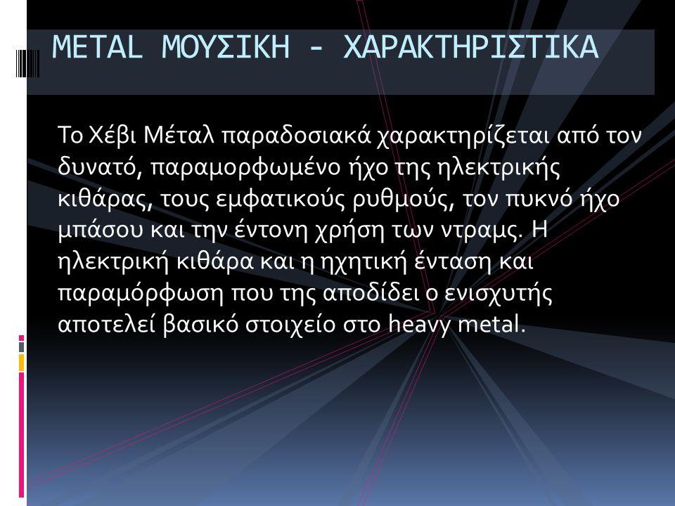 METAL ΜΟΥΣΙΚΗ - ΧΑΡΑΚΤΗΡΙΣΤΙΚΑ
