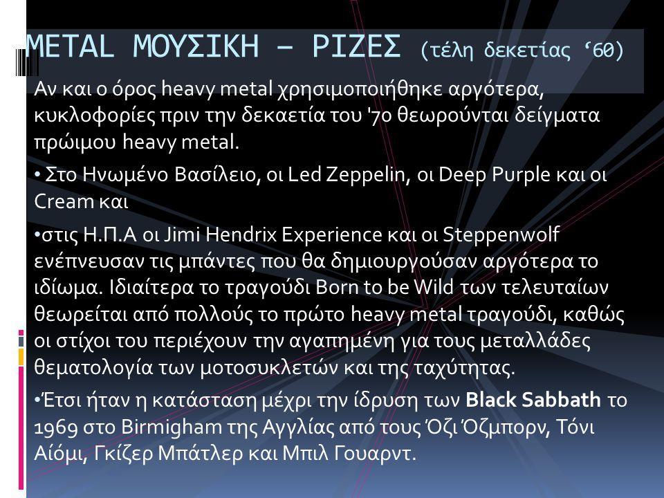 METAL ΜΟΥΣΙΚΗ – ΡΙΖΕΣ (τέλη δεκετίας '60)