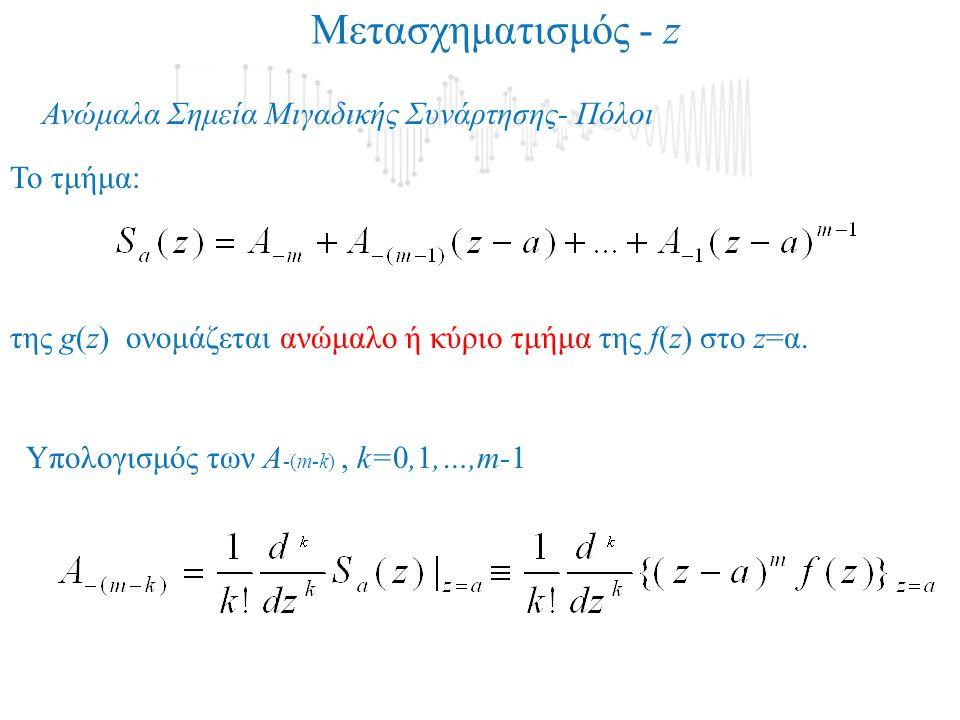 Μετασχηματισμός - z Ανώμαλα Σημεία Μιγαδικής Συνάρτησης- Πόλοι