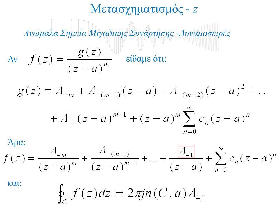 Μετασχηματισμός - z Ανώμαλα Σημεία Μιγαδικής Συνάρτησης -Δυναμοσειρές