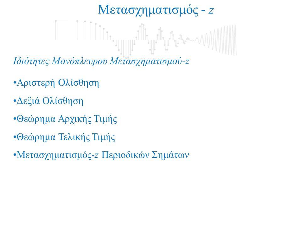 Μετασχηματισμός - z Ιδιότητες Μονόπλευρου Μετασχηματισμού-z