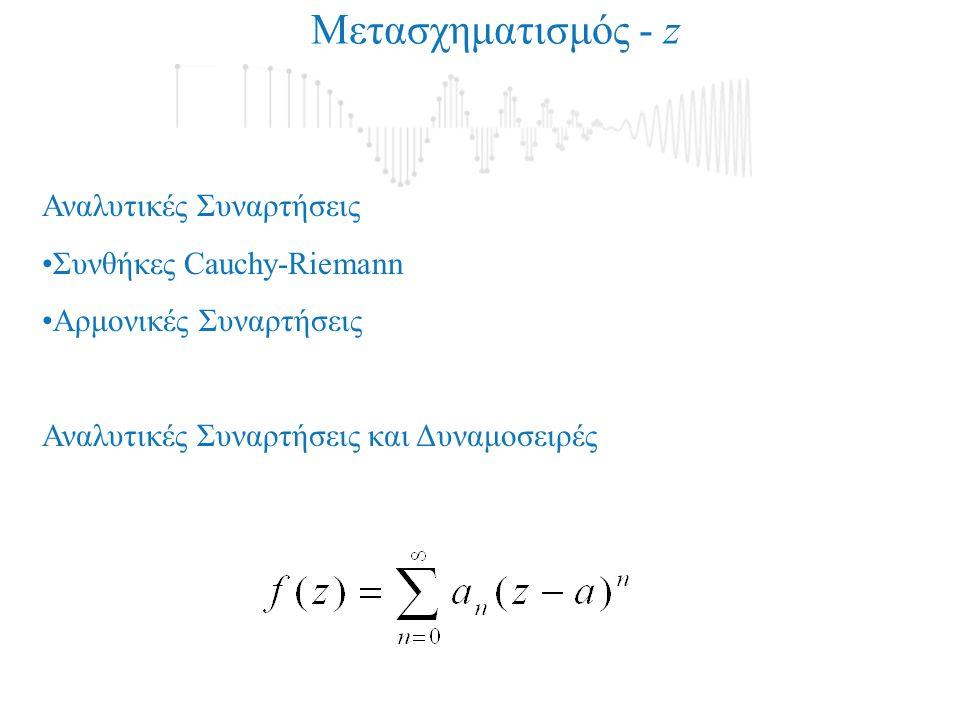 Μετασχηματισμός - z Αναλυτικές Συναρτήσεις Συνθήκες Cauchy-Riemann