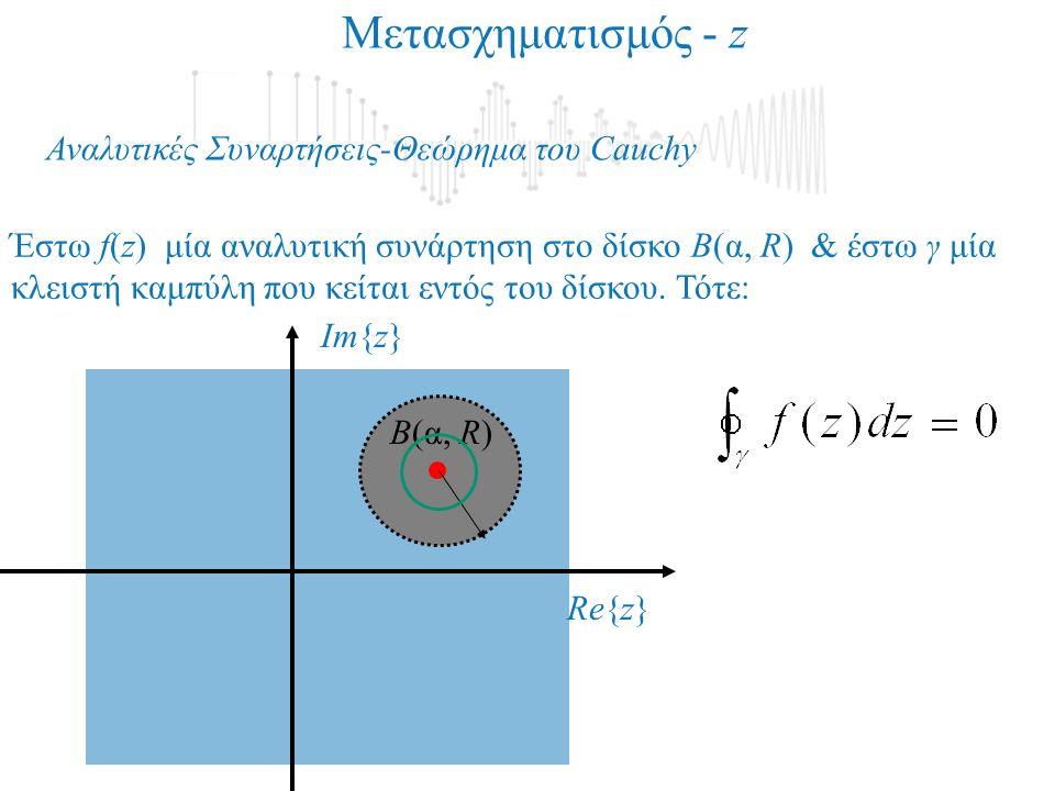 Μετασχηματισμός - z Αναλυτικές Συναρτήσεις-Θεώρημα του Cauchy