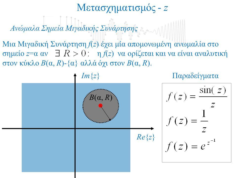 Μετασχηματισμός - z Ανώμαλα Σημεία Μιγαδικής Συνάρτησης