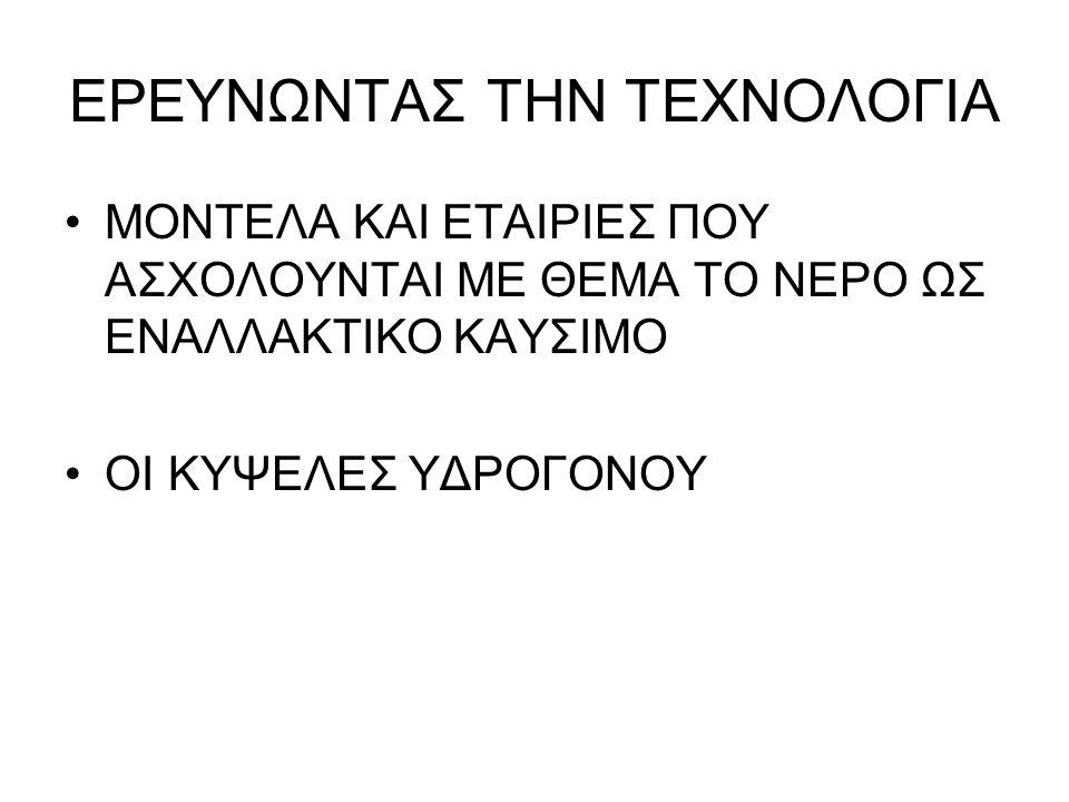 ΕΡΕΥΝΩΝΤΑΣ ΤΗΝ ΤΕΧΝΟΛΟΓΙΑ