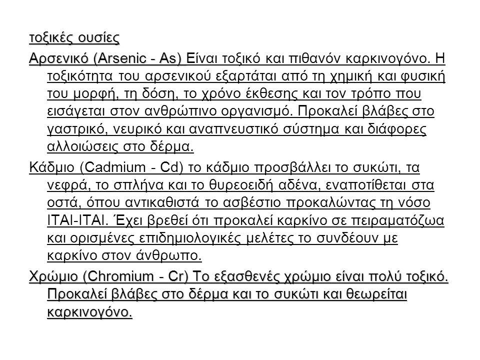 τοξικές ουσίες