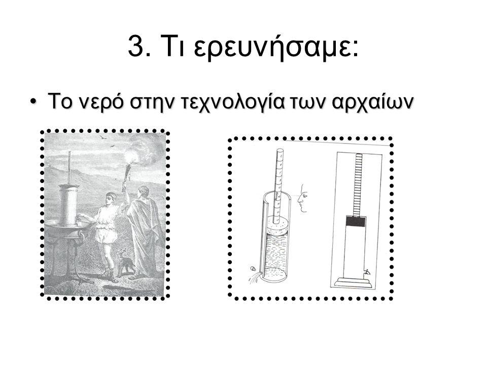 3. Τι ερευνήσαμε: Το νερό στην τεχνολογία των αρχαίων