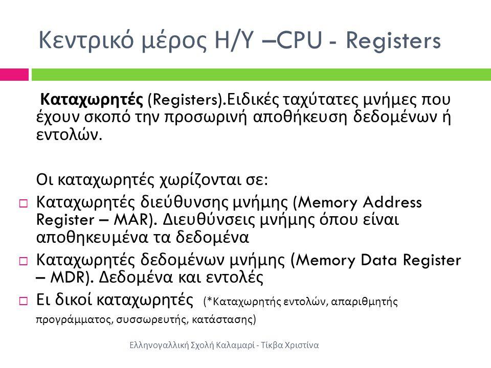Κεντρικό μέρος Η/Υ –CPU - Registers