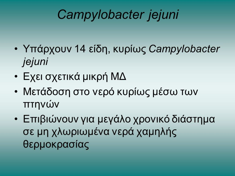 Campylobacter jejuni Υπάρχουν 14 είδη, κυρίως Campylobacter jejuni