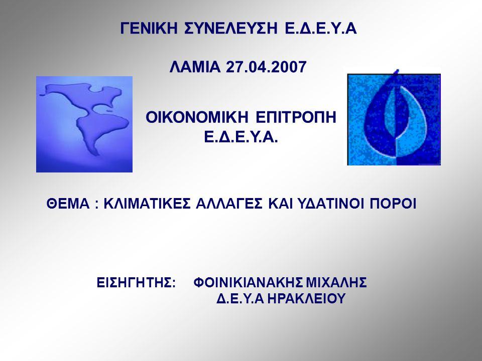 ΓΕΝΙΚΗ ΣΥΝΕΛΕΥΣΗ Ε.Δ.Ε.Υ.Α ΛΑΜΙΑ 27.04.2007