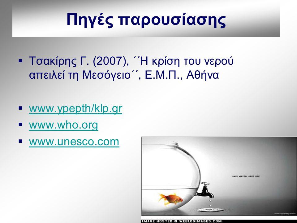 Πηγές παρουσίασης Τσακίρης Γ. (2007), ΄΄Η κρίση του νερού απειλεί τη Μεσόγειο΄΄, Ε.Μ.Π., Αθήνα. www.ypepth/klp.gr.