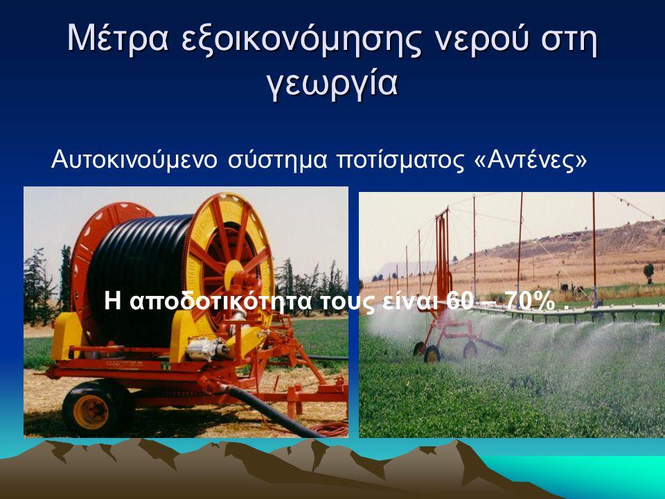 Μέτρα εξοικονόμησης νερού στη γεωργία