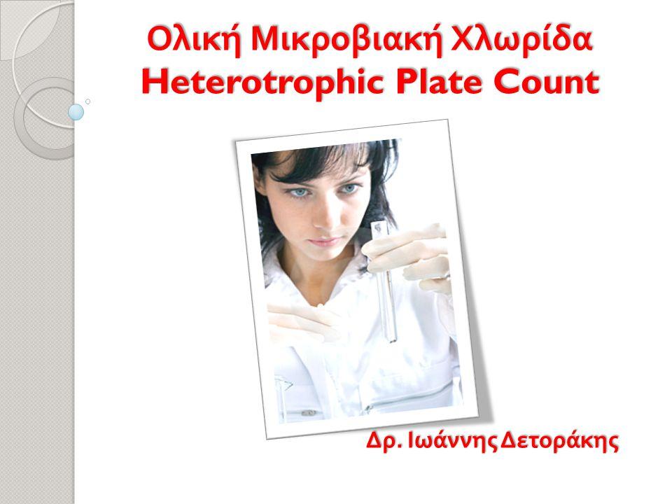Ολική Μικροβιακή Χλωρίδα Heterotrophic Plate Count