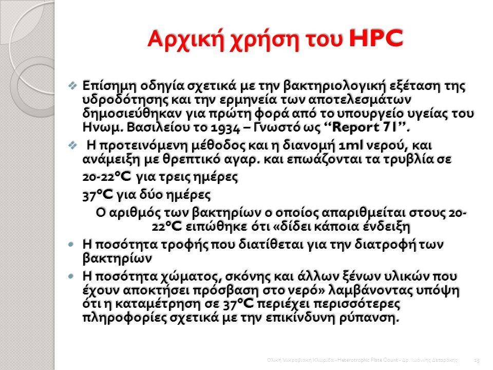 Αρχική χρήση του HPC