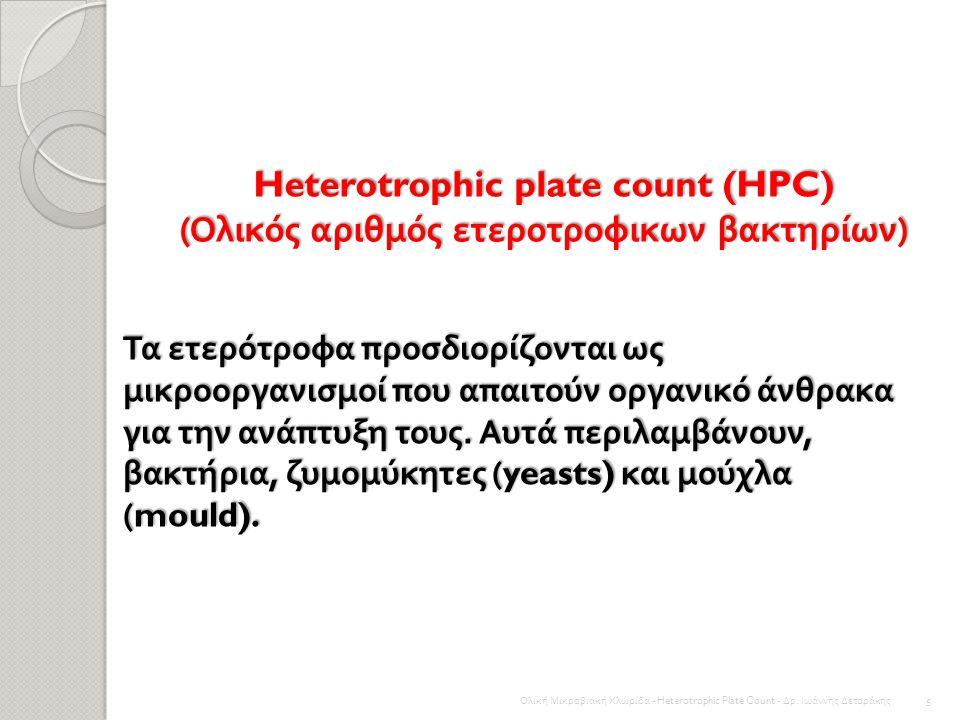 Heterotrophic plate count (HPC) (Ολικός αριθμός ετεροτροφικων βακτηρίων)