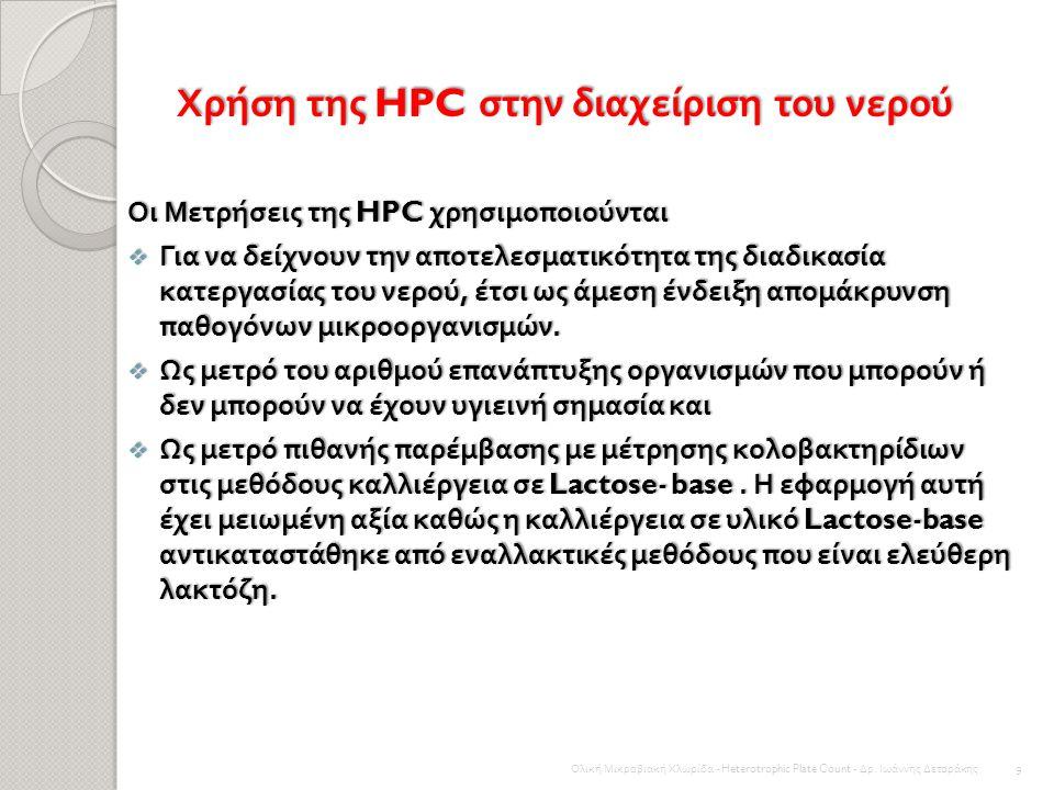 Χρήση της HPC στην διαχείριση του νερού