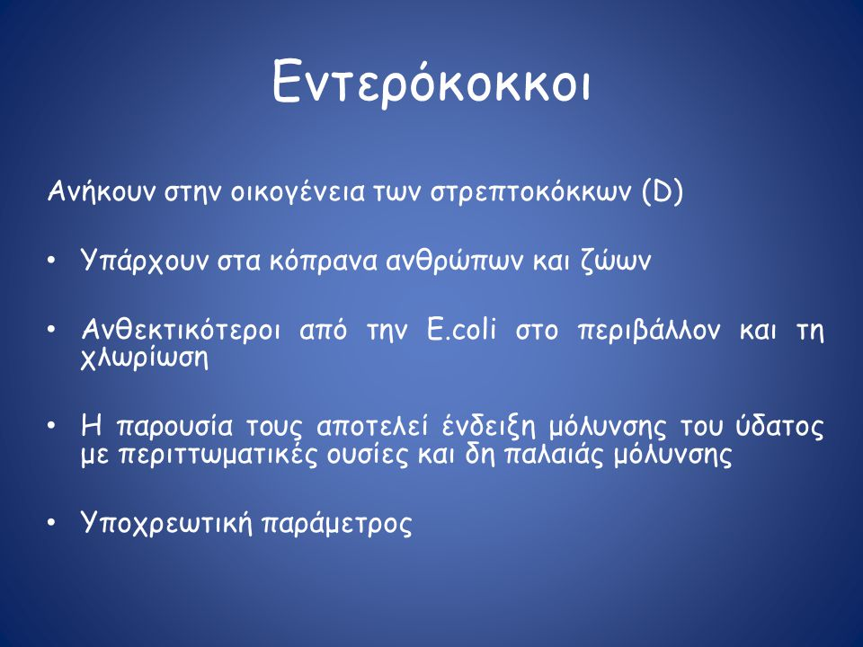 Εντερόκοκκοι Ανήκουν στην οικογένεια των στρεπτοκόκκων (D)