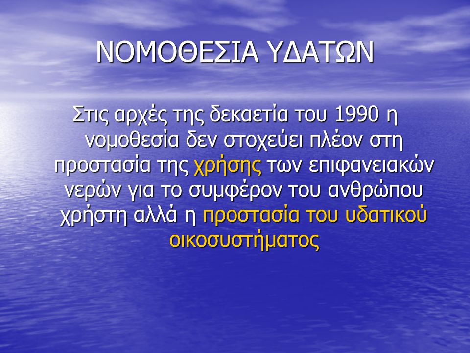 ΝΟΜΟΘΕΣΙΑ ΥΔΑΤΩΝ