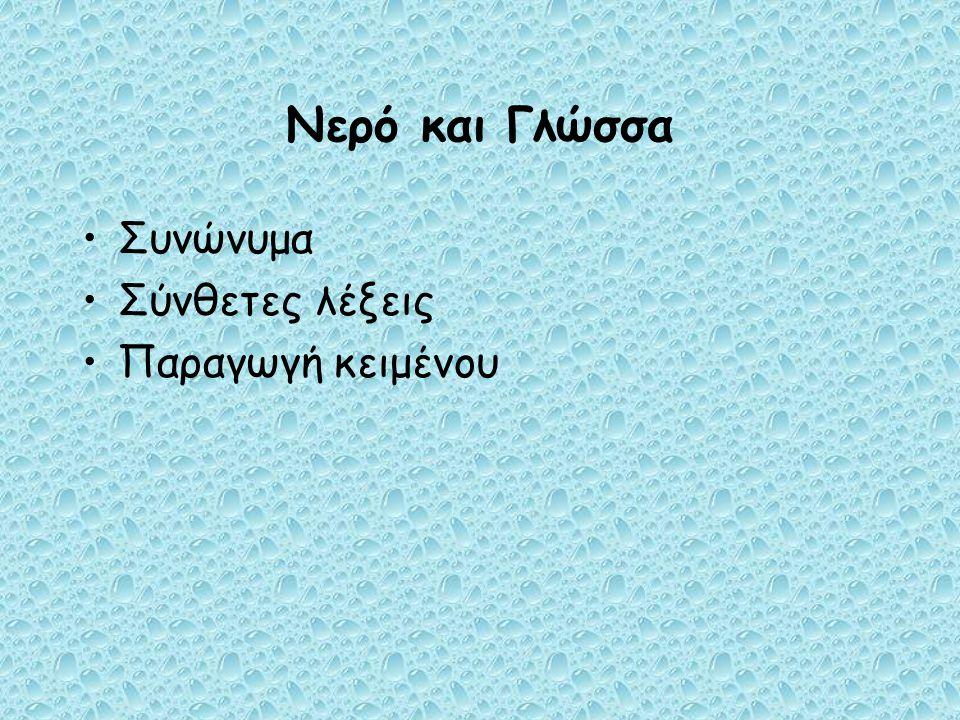 Νερό και Γλώσσα Συνώνυμα Σύνθετες λέξεις Παραγωγή κειμένου