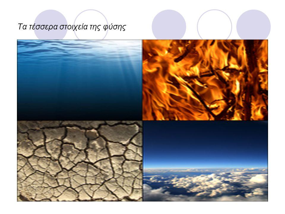 Τα τέσσερα στοιχεία της φύσης