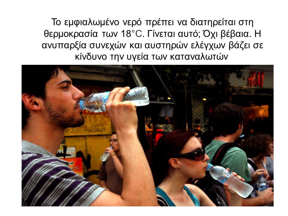 Το εμφιαλωμένο νερό πρέπει να διατηρείται στη θερμοκρασία των 18°C