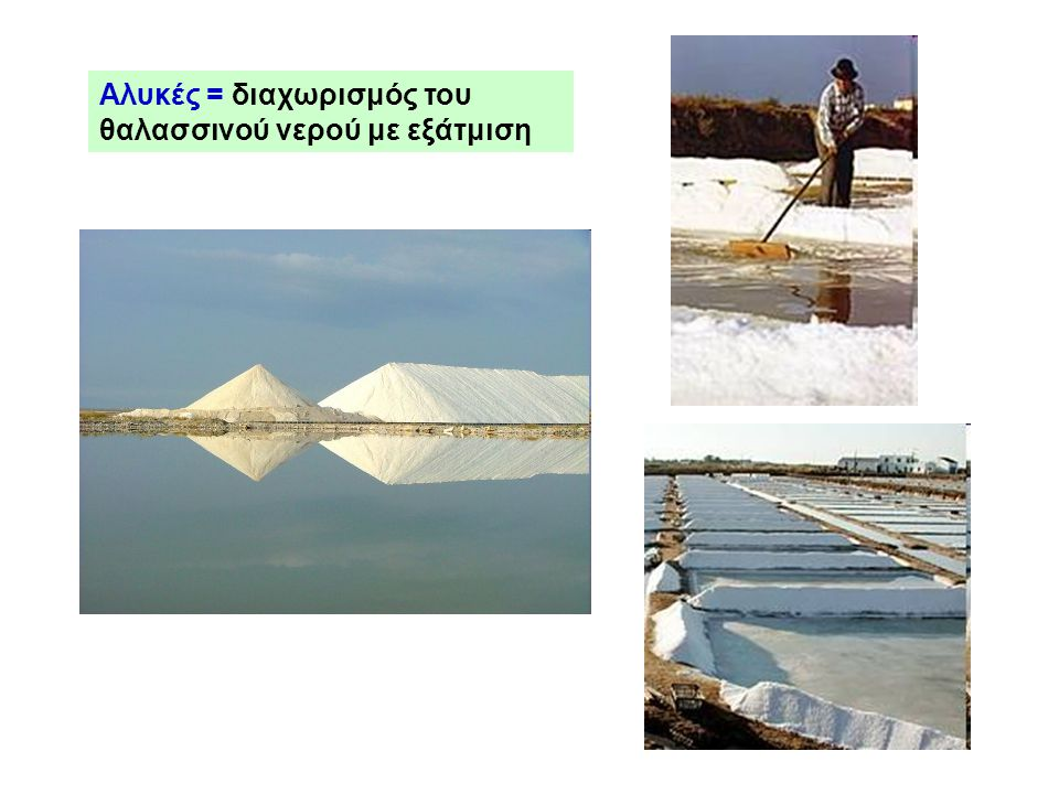 Αλυκές = διαχωρισμός του θαλασσινού νερού με εξάτμιση