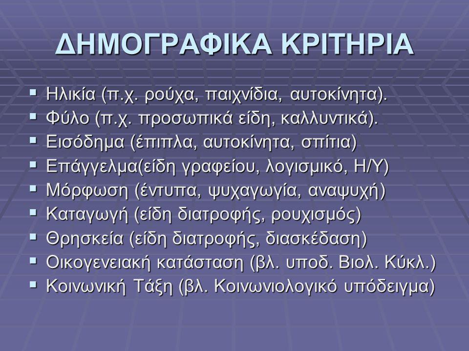 ΔΗΜΟΓΡΑΦΙΚΑ ΚΡΙΤΗΡΙΑ Ηλικία (π.χ. ρούχα, παιχνίδια, αυτοκίνητα).