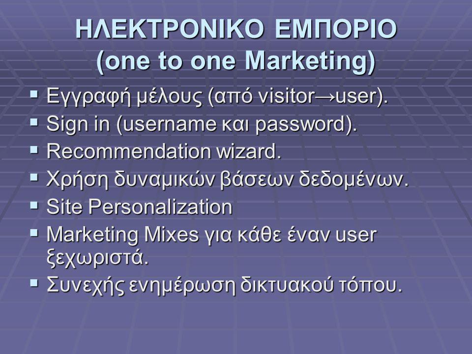 ΗΛΕΚΤΡΟΝΙΚΟ ΕΜΠΟΡΙΟ (one to one Marketing)