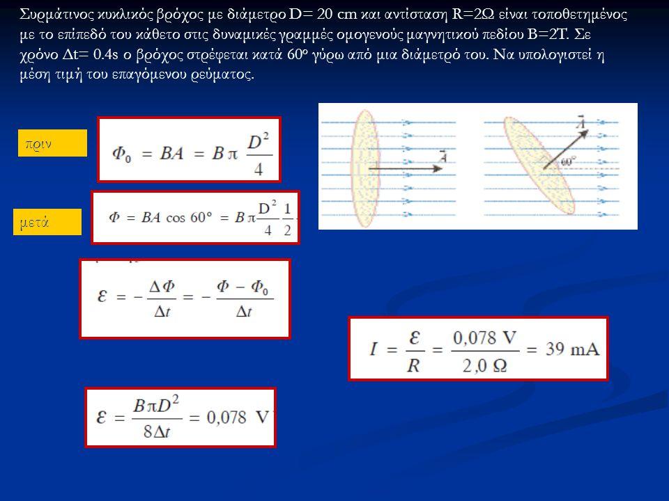Συρμάτινος κυκλικός βρόχος με διάμετρο D= 20 cm και αντίσταση R=2Ω είναι τοποθετημένος με το επίπεδό του κάθετο στις δυναμικές γραμμές ομογενούς μαγνητικού πεδίου B=2T. Σε χρόνο Δt= 0.4s ο βρόχος στρέφεται κατά 60ο γύρω από μια διάμετρό του. Να υπολογιστεί η μέση τιμή του επαγόμενου ρεύματος.