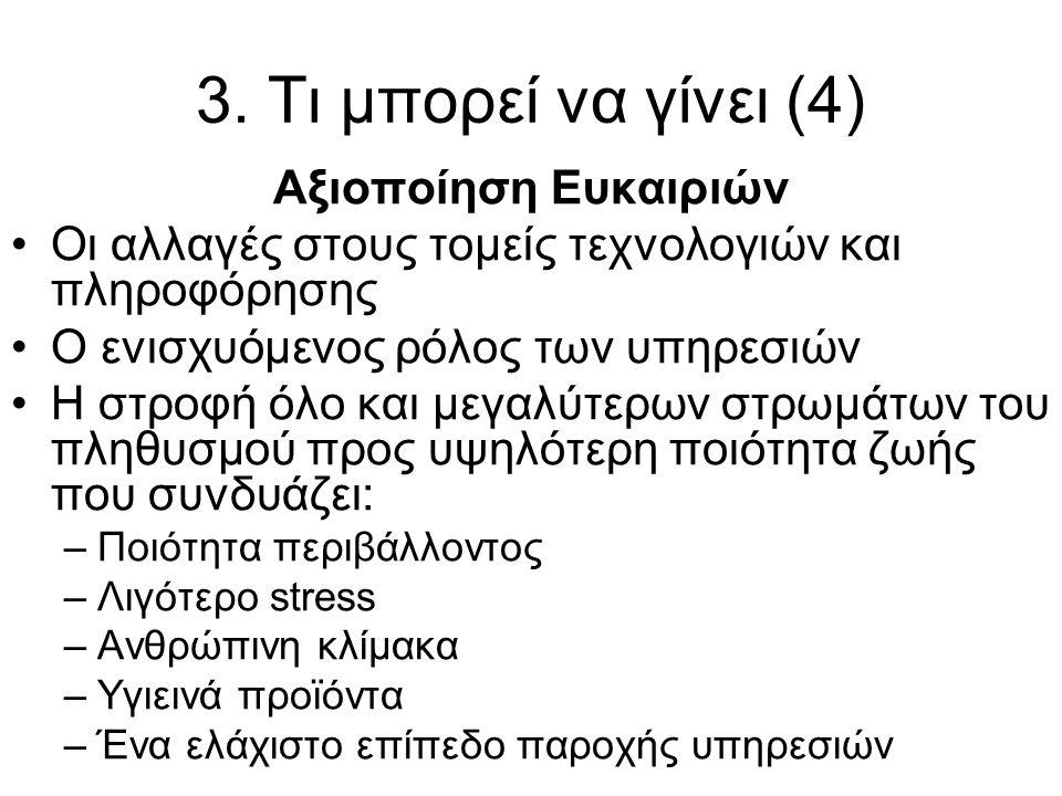 3. Τι μπορεί να γίνει (4) Αξιοποίηση Ευκαιριών