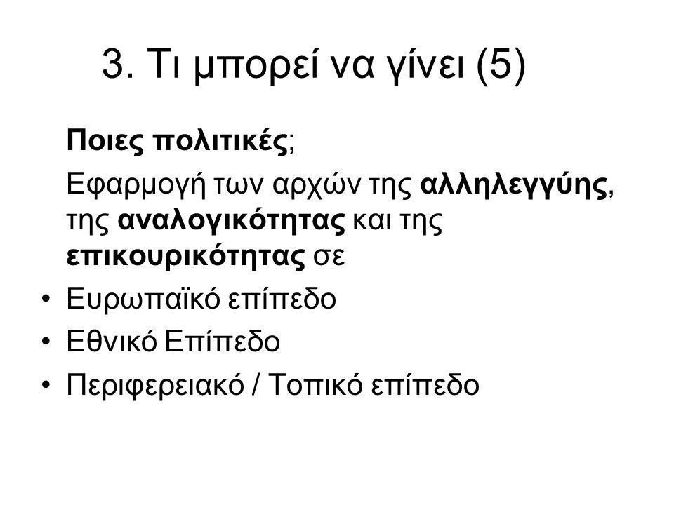 3. Τι μπορεί να γίνει (5) Ποιες πολιτικές;