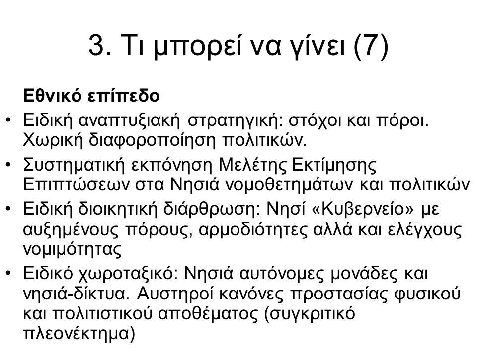 3. Τι μπορεί να γίνει (7) Εθνικό επίπεδο