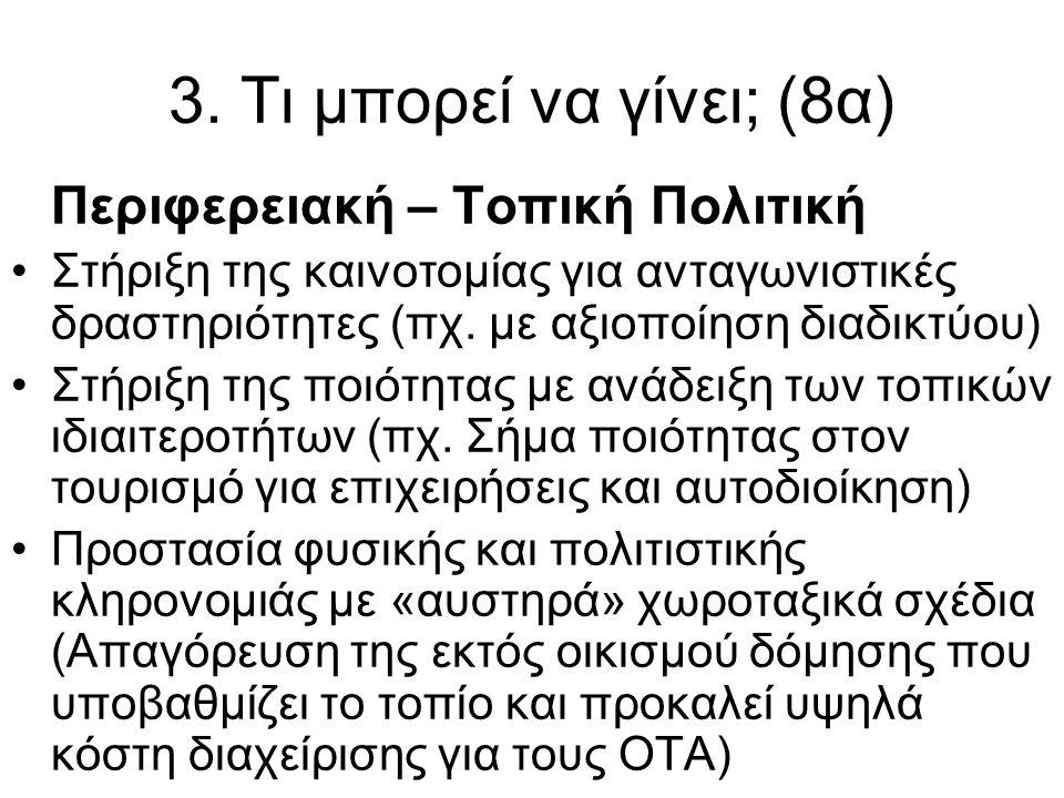 3. Τι μπορεί να γίνει; (8α) Περιφερειακή – Τοπική Πολιτική