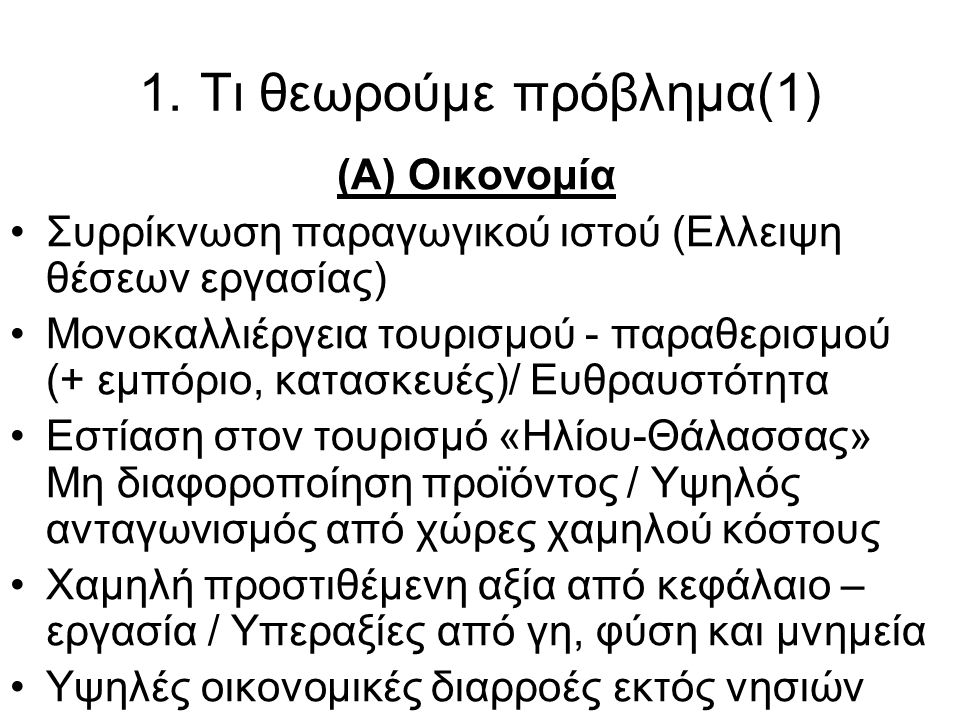 1. Τι θεωρούμε πρόβλημα(1)
