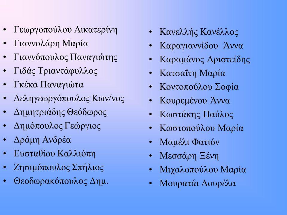 Γεωργοπούλου Αικατερίνη