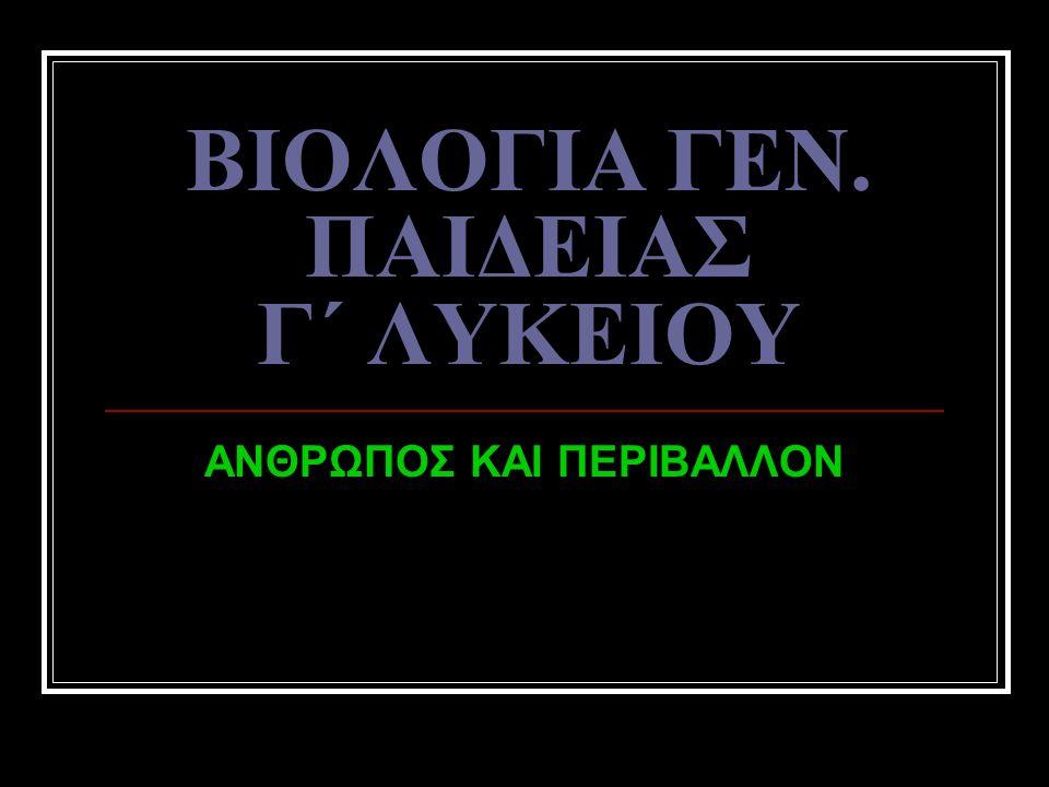 ΒΙΟΛΟΓΙΑ ΓΕΝ. ΠΑΙΔΕΙΑΣ Γ΄ ΛΥΚΕΙΟΥ