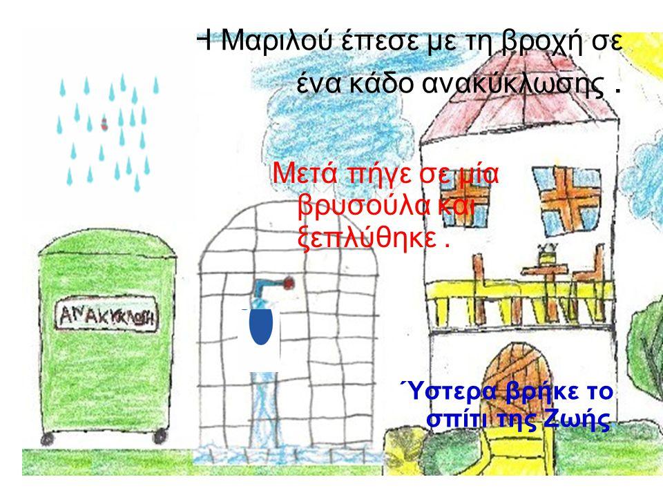 Η Μαριλού έπεσε με τη βροχή σε ένα κάδο ανακύκλωσης .