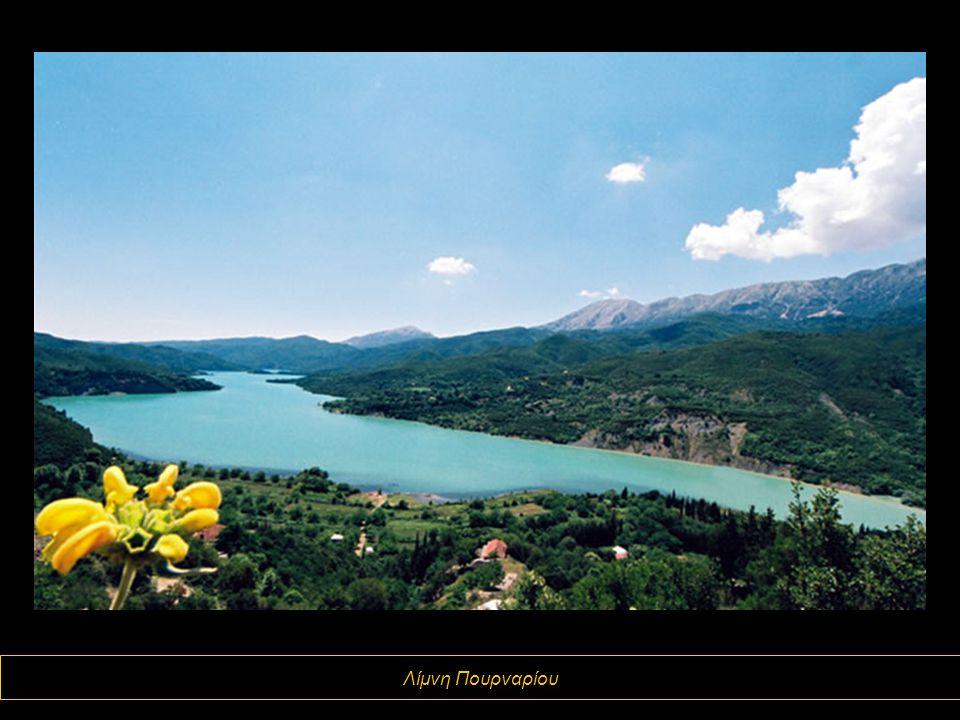 Λίμνη Πουρναρίου