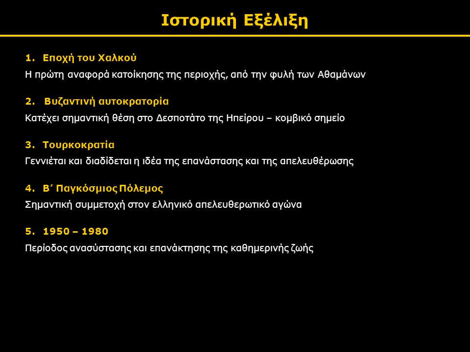 Ιστορική Εξέλιξη Εποχή του Χαλκού