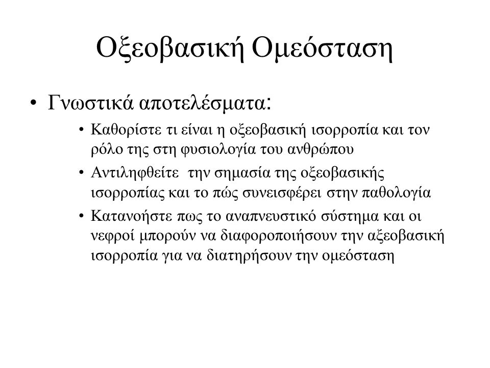 Οξεοβασική Ομεόσταση Γνωστικά αποτελέσματα: