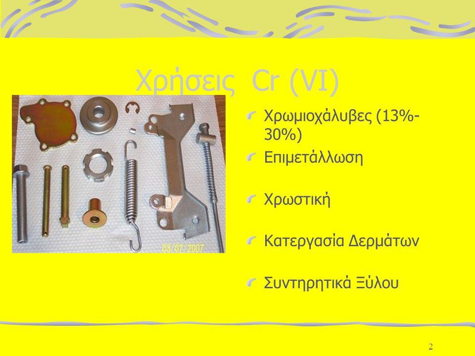 Χρήσεις Cr (VI) Χρωμιοχάλυβες (13%-30%) Επιμετάλλωση Χρωστική