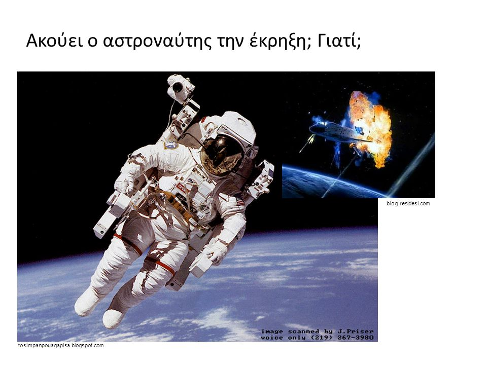 Ακούει ο αστροναύτης την έκρηξη; Γιατί;