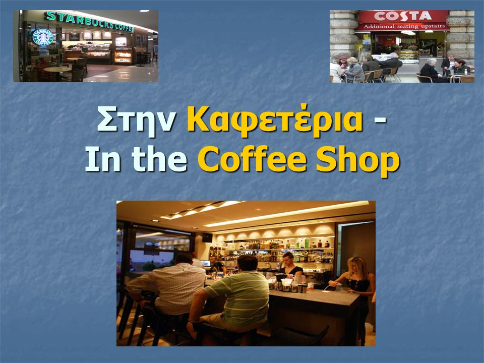 Στην Καφετέρια - In the Coffee Shop