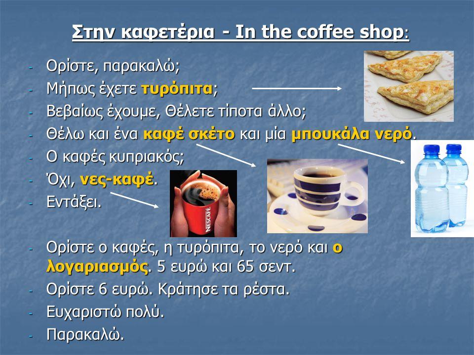 Στην καφετέρια - In the coffee shop: